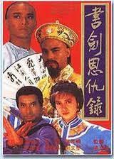 The legend of the book and the sword - Thư kiếm ân cừu lục